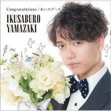 Congratulations/あいのデータ 山崎育三郎