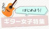 ギター女子特集
