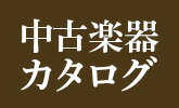 中古楽器カタログ