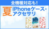 iPhoneケース・アクセサリ特集