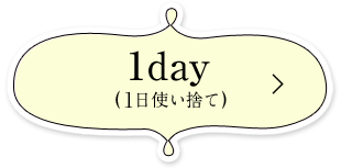 1day(1日使い捨て)