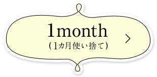 1month(1カ月使い捨て)