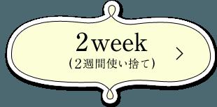 2week(2週間使い捨て)