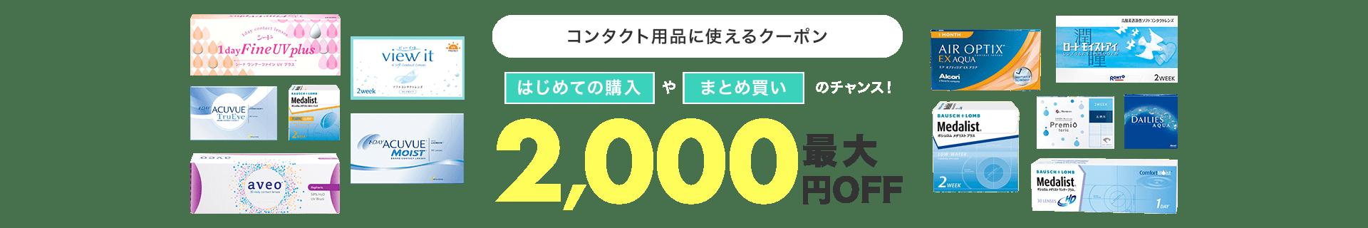 コンタクト用品に使える最大2,000円OFFクーポン