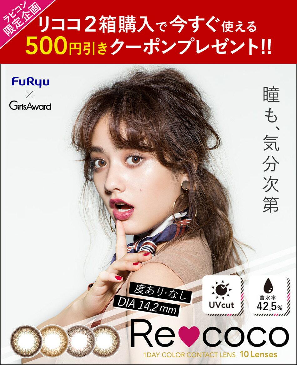 リココ2箱購入で今すぐ使える 500円引きクーポンプレゼント!!