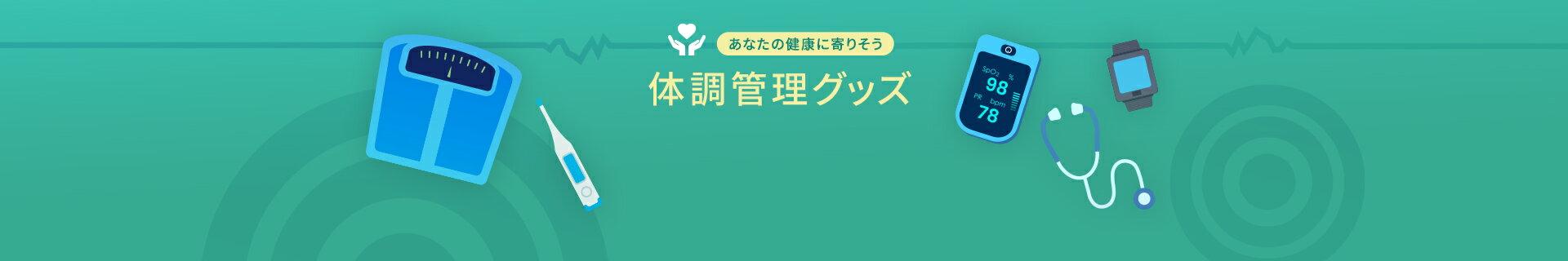 【楽天市場】体調管理グッズ|あなたの健康に寄りそう