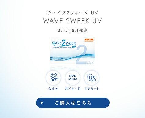ウェイブ2ウィーク UV
