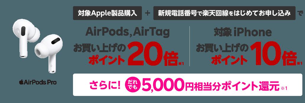 対象Apple製品購入 + 新規電話番号で楽天回線をはじめてお申し込みでAirPods,AirTagお買い上げのポイント20倍※1 対象iPhoneお買い上げのポイント10倍※1 さらに!だれでも5,000円相当分ポイント還元※1