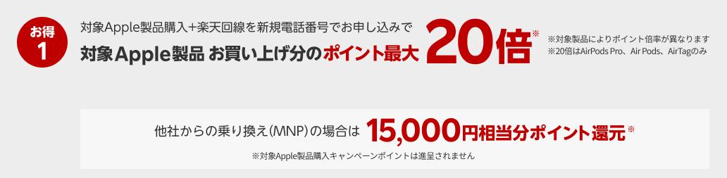 対象Apple製品お買い上げ分のポイント最大20倍※ 他社からの乗り換え(MNP)の場合は15,000円相当分ポイント還元