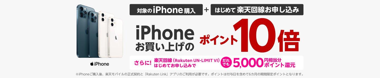 対象のiPhone購入+はじめて楽天回線お申し込みでポイント10倍