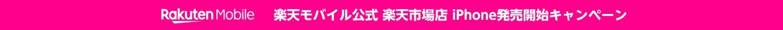 楽天モバイル公式 楽天市場店 iPhone発売開始キャンペーン