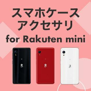 スマホケースアクセサリ for Rakuten mini