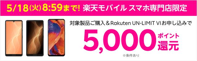 対象製品ご購入&Rakuten UN-LIMIT VIお申し込みで 5,000ポイント還元