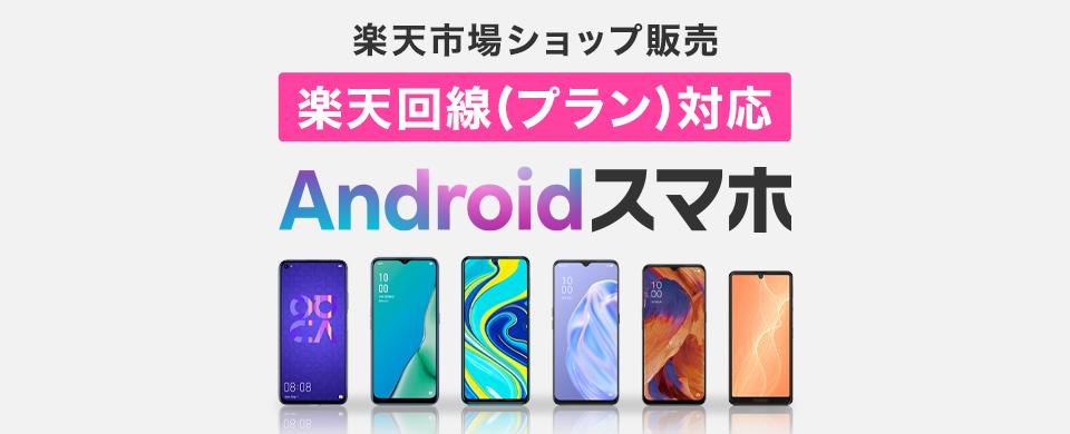 楽天回線(プラン)対応 Androidスマホ