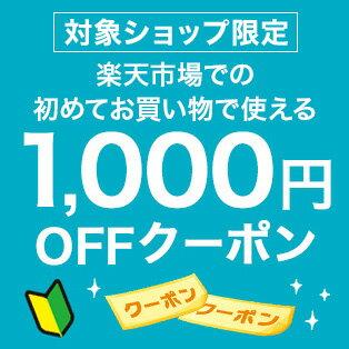 楽天市場での初めてのお買い物で使える1,000円OFFクーポン