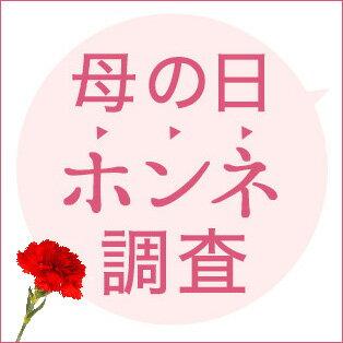 母の日 本音調査