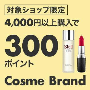 対象ショップ限定 4,000円以上購入で300ポイント Cosme Brand