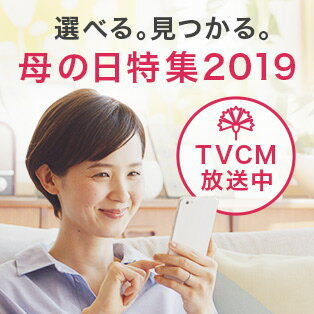 母の日特集2019 TVCM放送中!