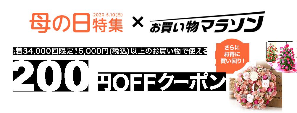 お買い物マラソン中に使える200円OFFクーポン