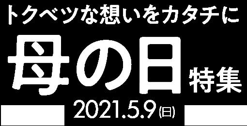 楽天市場】母の日ギフト・プレゼント特集2021|人気のお花やランキング ...