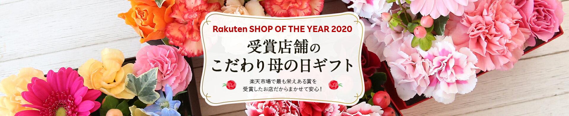 楽天ショップ・オブ・ザ・イヤー2020受賞店舗の母の日ギフト