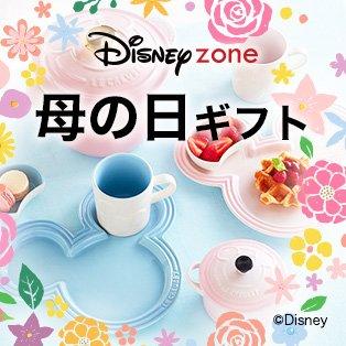 【楽天市場】母の日ギフト・プレゼント特集2021 ディズニー 母の日ギフト