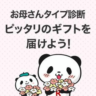 【楽天市場】母の日ギフト・プレゼント特集2021 お買いものパンダと母の日ギフト診断