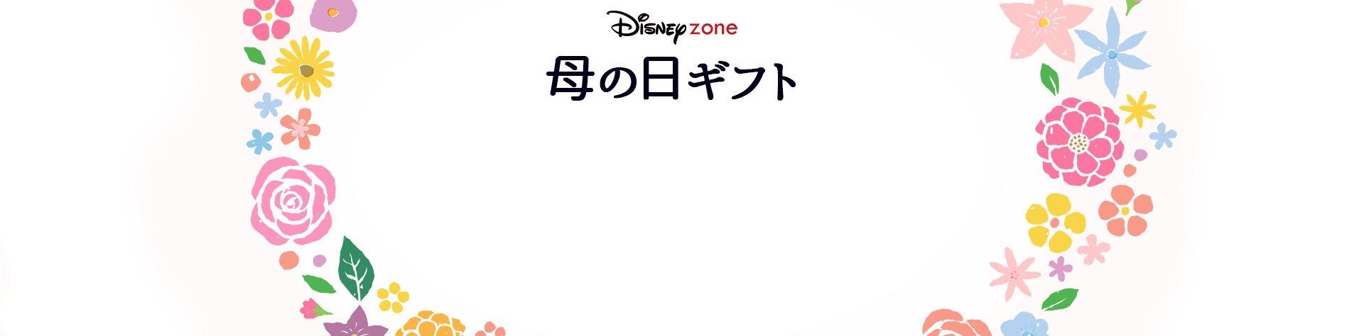ディズニー 母の日ギフト