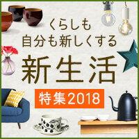 新生活特集2018