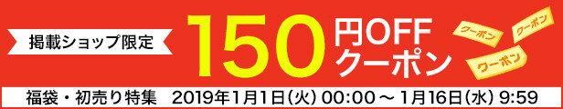 掲載ショップ限定 150円OFFクーポン