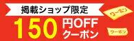 掲載ショップ限定 最大150円OFFクーポン