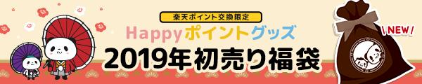 Happyポイントグッズ 2019年初売り福袋