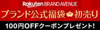 ブランド公式福袋・初売り 100円OFFクーポンプレゼント!