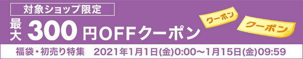 最大300円OFFクーポン