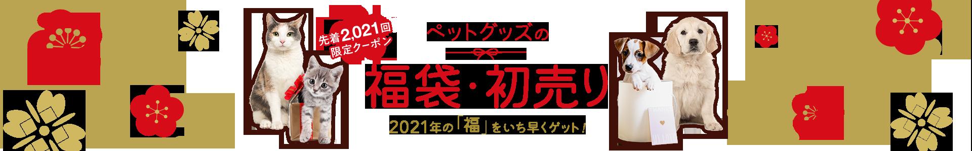 ペットグッズの福袋・初売り
