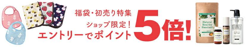 福袋・初売り特集 ショップ限定!エントリーでポイント5倍!