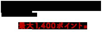 キャンペーン条件を満たし、Apple公式サイトで80,000円分(税抜・送料別)ポイント対象の商品をお買い上げの場合 最大1,400ポイント※
