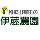 伊藤農園【ジュースと果実】