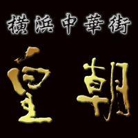 中国料理世界大会チャンピオン皇朝