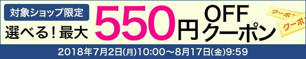 対象ショップ限定 最大550円OFFクーポン