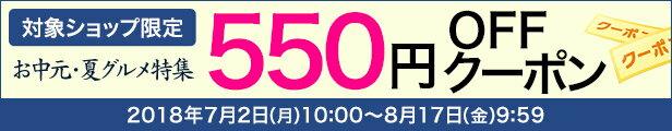 対象ショップ限定 550円OFFクーポン
