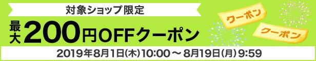 最大200円OFFクーポン