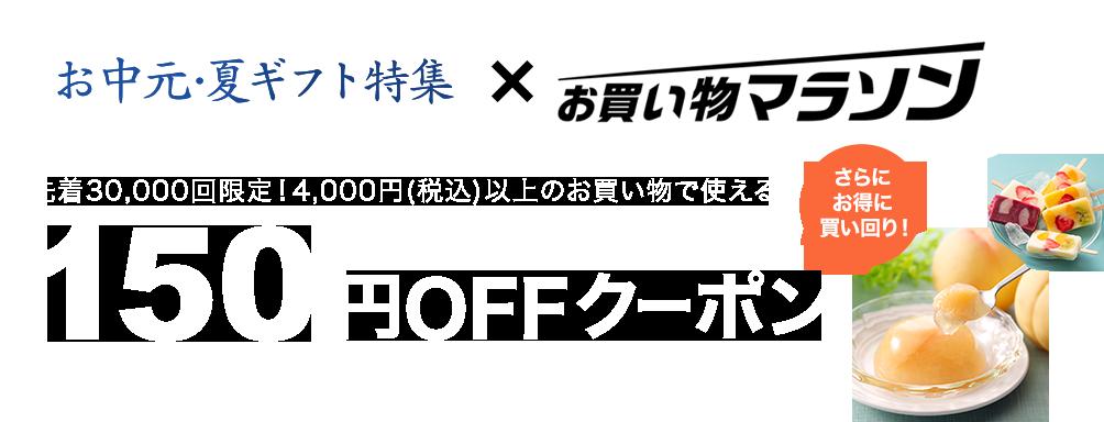 お買い物マラソン中に使える150円OFFクーポン
