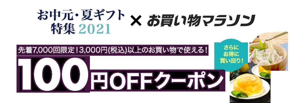 対象ショップ限定100円OFFクーポン