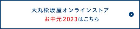 大丸松坂屋オンラインショッピングお中元2021はこちら