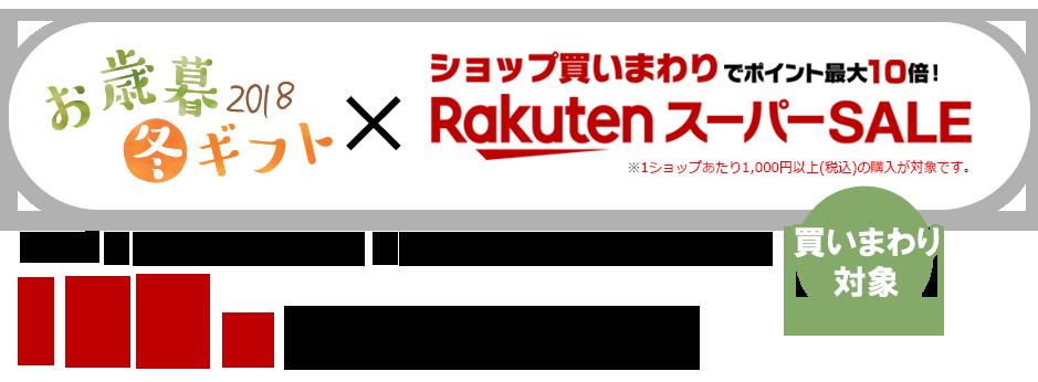 お歳暮・冬ギフト×楽天スーパーSALE 150円OFFクーポン