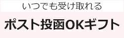 ポスト投函OKギフト