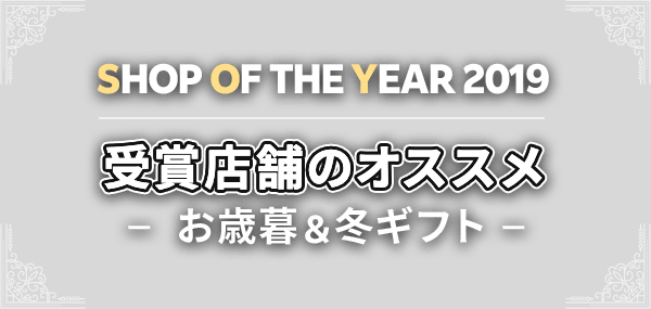 SHOP OF THE YEAR 2019 受賞店舗のオススメギフト