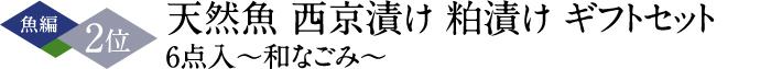 天然魚 西京漬け 粕漬けギフトセット