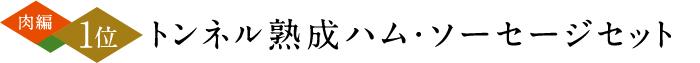 トンネル熟成ハム・ソーセージセット